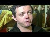 Депутат ВР Семен Семенченко прокомментировал видео, на котором он запечатлен среди ополченцев - Первый канал