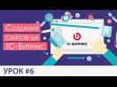 Создание сайта на 1C Битрикс - 6 - Создание раздела «Контакты»