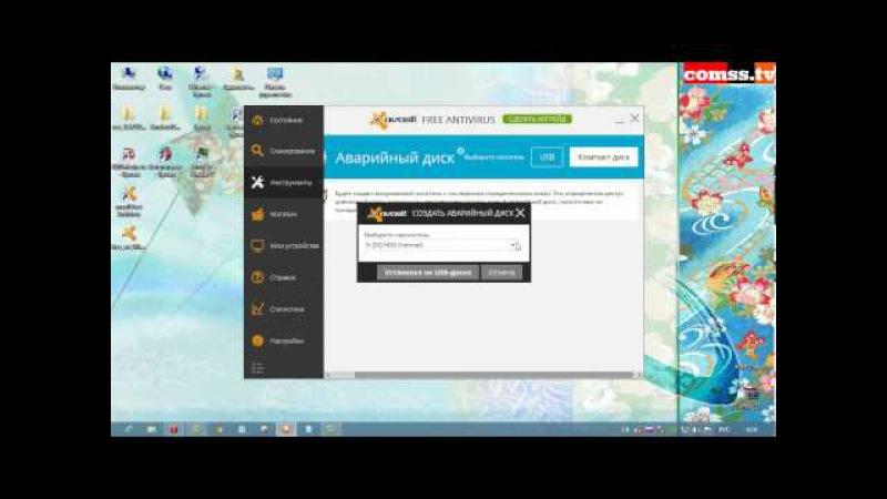 Обзор и тест Avast! Free Antivirus 2014 ver. 9.0 Final.