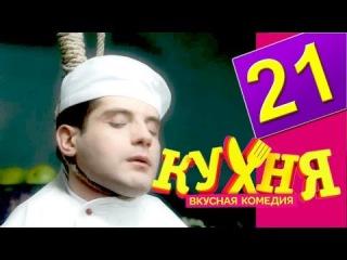 Кухня - 21 серия (2 сезон 1 серия) [HD] Комедия сериал
