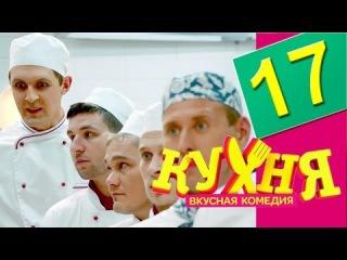 Кухня - 17 серия (1 сезон) [HD] Комедия сериал