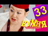 Кухня - 33 серия (2 сезон 13 серия) [HD] Комедия сериал