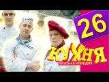 Кухня - 26 серия (2 сезон 6 серия) [HD] Комедия сериал