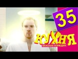 Кухня - 35 серия (2 сезон 15 серия) [HD] Комедия сериал