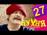 Кухня - 27 серия (2 сезон 7 серия) [HD] Комедия сериал