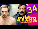 Кухня - 34 серия (2 сезон 14 серия) [HD] Комедия сериал