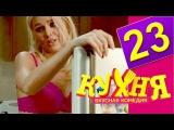 Кухня - 23 серия (2 сезон 3 серия) [HD] Комедия сериал