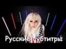 The Midnight Beast - Die Young (Kesha Parody) (RUS SUB)