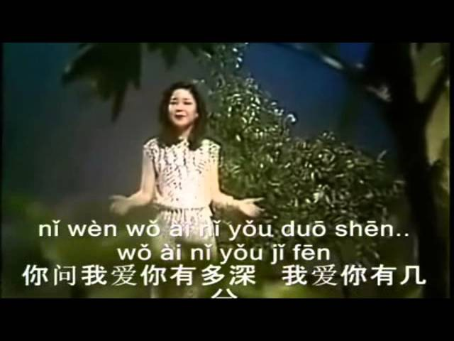 月亮代表我的心 Yue liang dai biao wo de xin 鄧麗君Teresa Teng,pinyin