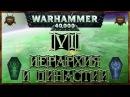 Warhammer 40000 - 6 Некроны Иерархия и Династии