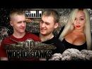 ВидеоОбзор2 - Танкистка с большими ВЛД Anna Kostenko