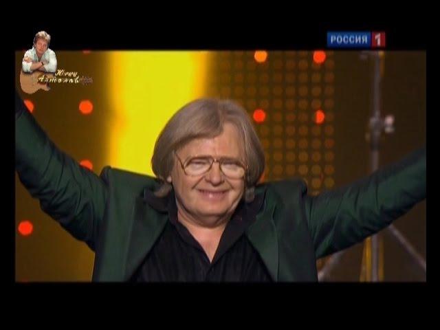 Юрий Антонов в юбилейном концерте Я не жалею ни о чем. 2010