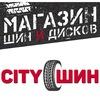 Автомобильные шины - компания «СityШин» Тюмень