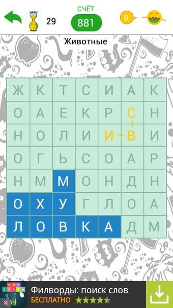 4 картинки одно слово ответы на все уровни 101 11