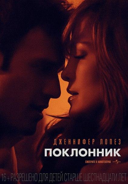 Пoклoнник [2015]