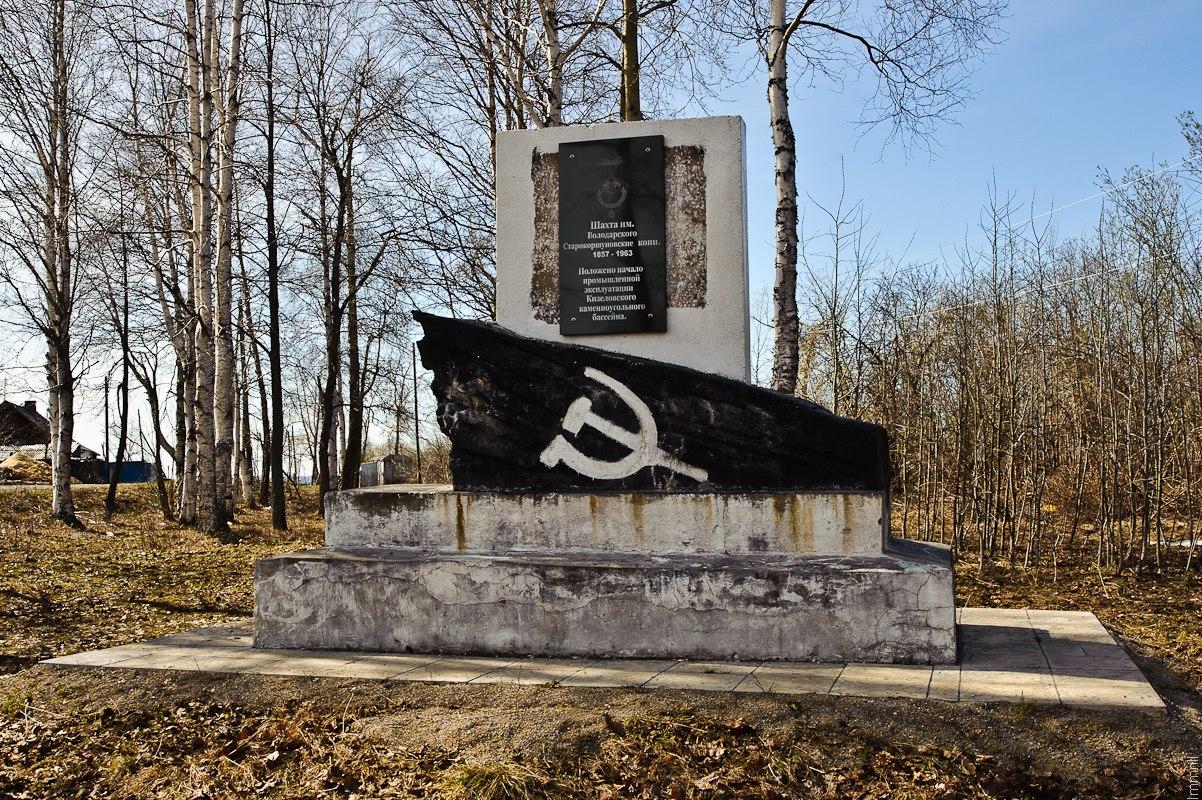 Памятник около бывшей шахты
