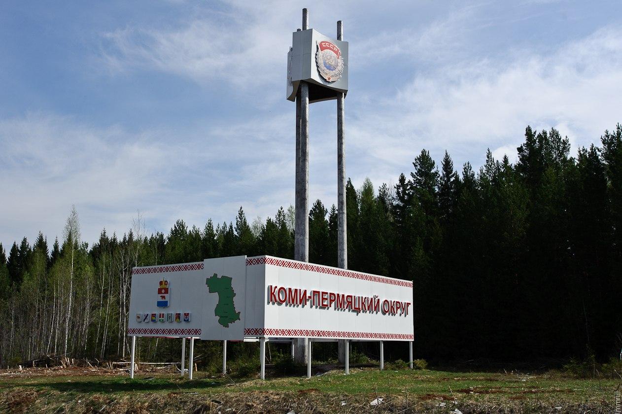 Коми-Пермяцкий округ
