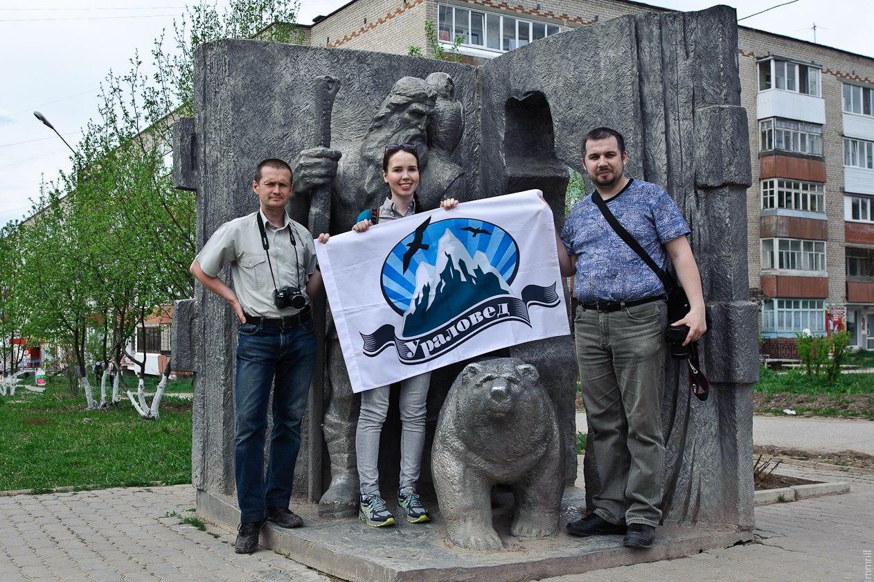 Ураловед в Кудымкаре