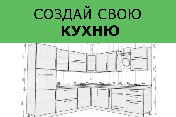 конструктор кухонь онлайн бесплатно - фото 7