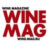 Wine Magazine - вино и виноделие