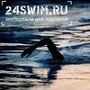 24swim.ru - все для плавания / Красноярск
