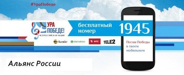 Стартует Всероссийская акция «Ура Победе!»