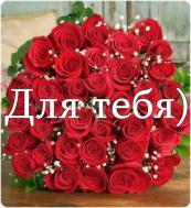 Для тебя!