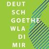 Центр немецкого языка во Владимире