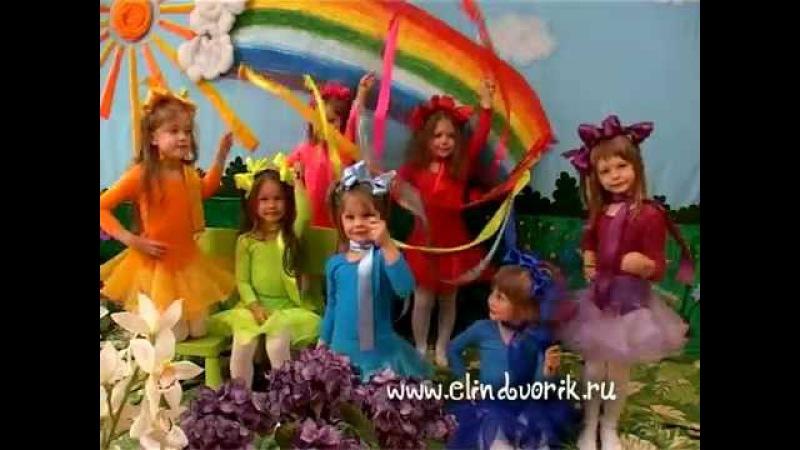 детский клип Радужный день. Элин Дворик и Грибные Мудрилки