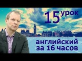 Полиглот английский за 16 часов. Урок 15 с нуля. Уроки английского языка с Петровым...
