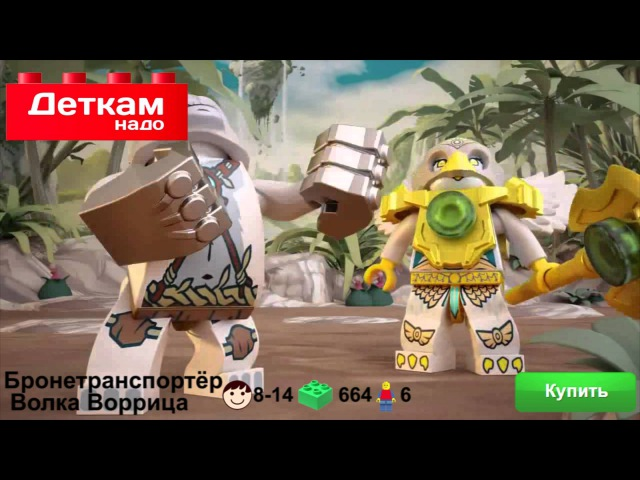 Лего Легенды Чимы Lego Legends Of Chima 70009 Бронетранспортёр Волка Воррица DETKAMNADO COM UA