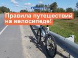 Как путешествовать на велосипеде? Часть 1. Элементарные правила.