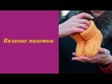 Вязаные пинетки спицами. Как связать пинетки? Пинетки для новорожденных #KnitMomBlog