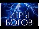 Игры Богов. АКТ 1. Театр смотреть Игры Богов Сергея Стрижака