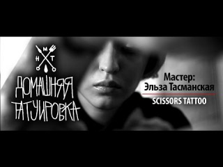 ЗАБИТЫЕ х ДОМАШНЯЯ ТАТУИРОВКА - Эльза Тасманская