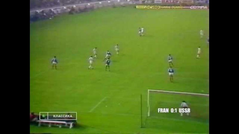 Отборочный матч ЧЕ-1988 Франция - СССР