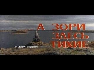 А зори здесь тихие Военные фильмы фильмы про войну 1972