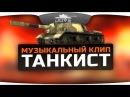 Музыкальный клип группы «Дай Дарогу!» - Танкист