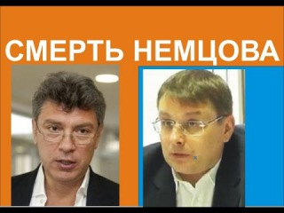 США убили Бориса НЕМЦОВА! Штурм КРЕМЛЯ! - ФЁДОРОВ Евгений Алексеевич