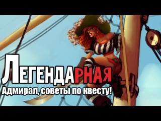 Heroes Charge Легендарный квест Адмирала / Heroes Charge Admiral Legendary quest