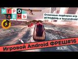 Игровой Android ФРЕШ #16 Десятка отличных игр для Android