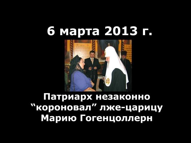 Незаконная коронация лже-царицы Марии Гогенцоллерн Патриархом 6 марта 2013 г.