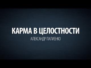 Карма в целостности. Александр Палиенко.