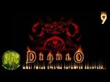Diablo 1 прохождение - Серия 9 [ШОК! Голые Суккубы пытаются заняться...]