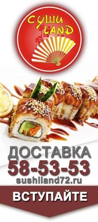 Японский ресторан Суши-Страйк - японская кухня в