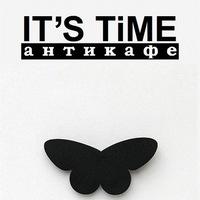 """Логотип антикафе """"IT'S TIME"""""""
