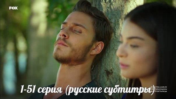 Черная роза 1 серия на русском языке