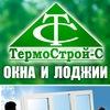 ОКНА И ЛОДЖИИ Петрозаводск (ТермоСтрой-С)