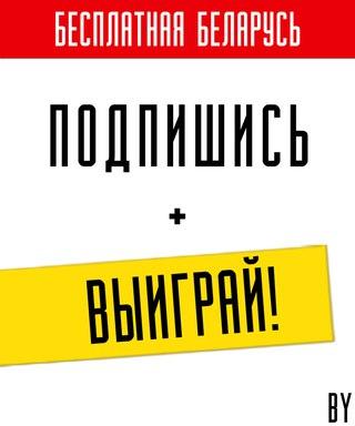 vk.com/belarusforfree