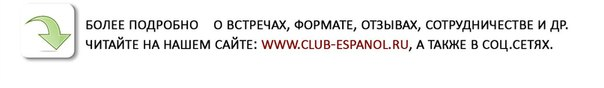 club-espanol.ru
